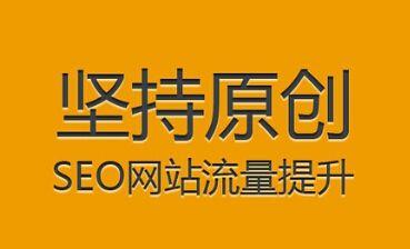 网站优化中最基本的SEO优化原则