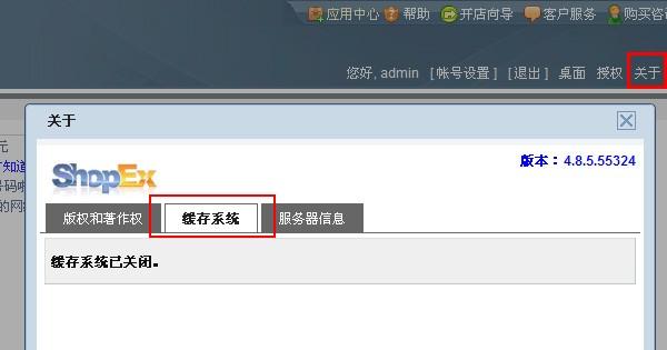 商派shopex网站系统文件夹对应介绍