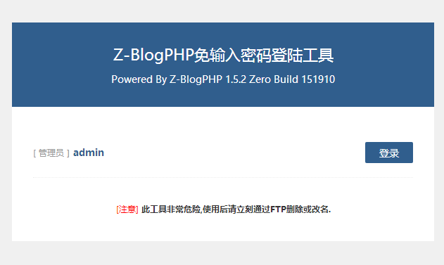 博客Z-Blog后台登陆地址及默认账号密码是多少,忘记了如何找回重设密码?