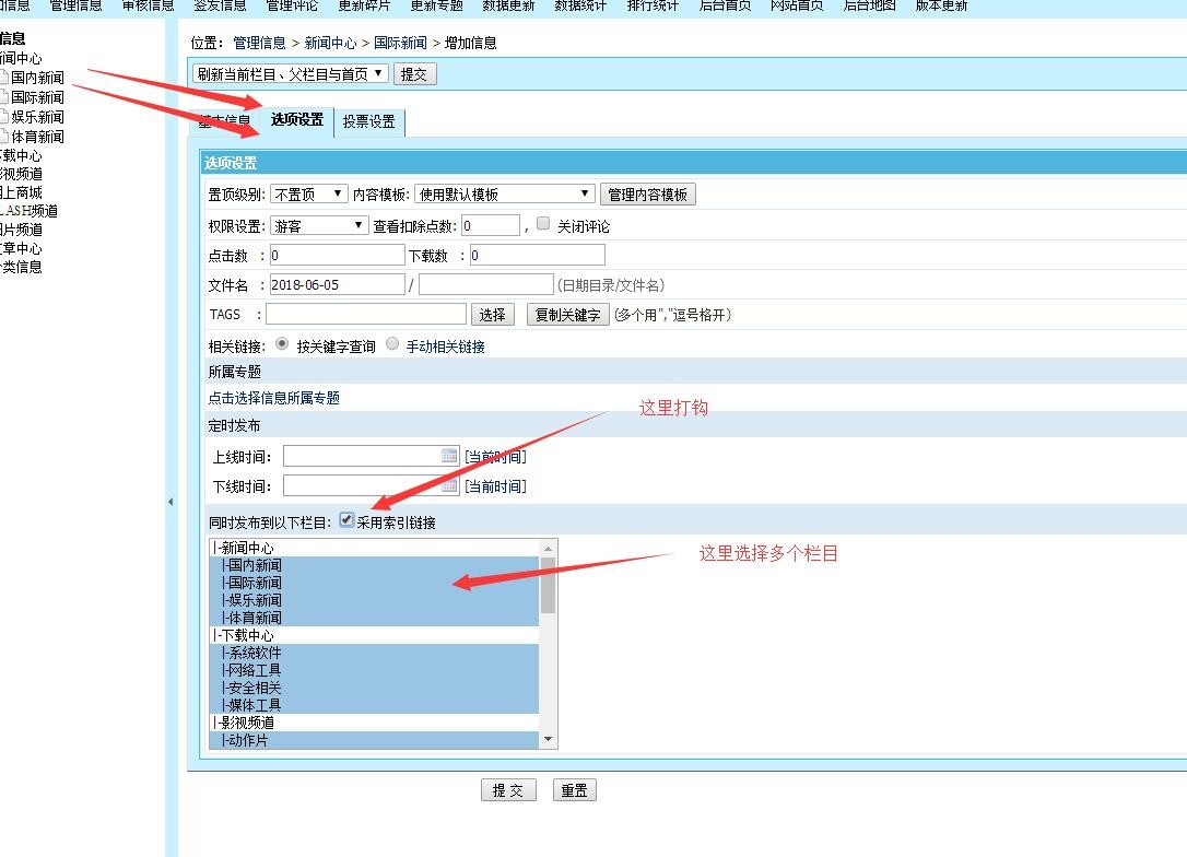 帝国cms系统怎么把一篇文章分别发布到多个分类栏目并且url地址保持唯一